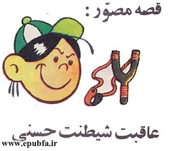 کتاب قصه کودکانه عاقبت شیطنت حسنی در سایت ایپابفا (2).jpg