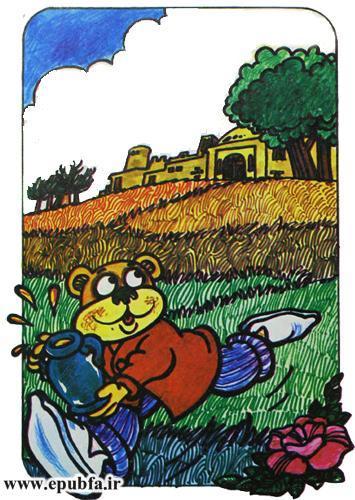 داستان مصور کودکانه خرس و کوزه عسل به صورت شعر کودکانه -سایت ایپابفا (4).jpg