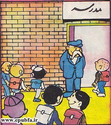 کتاب قصه کودکانه عاقبت شیطنت حسنی در سایت ایپابفا (15).jpg