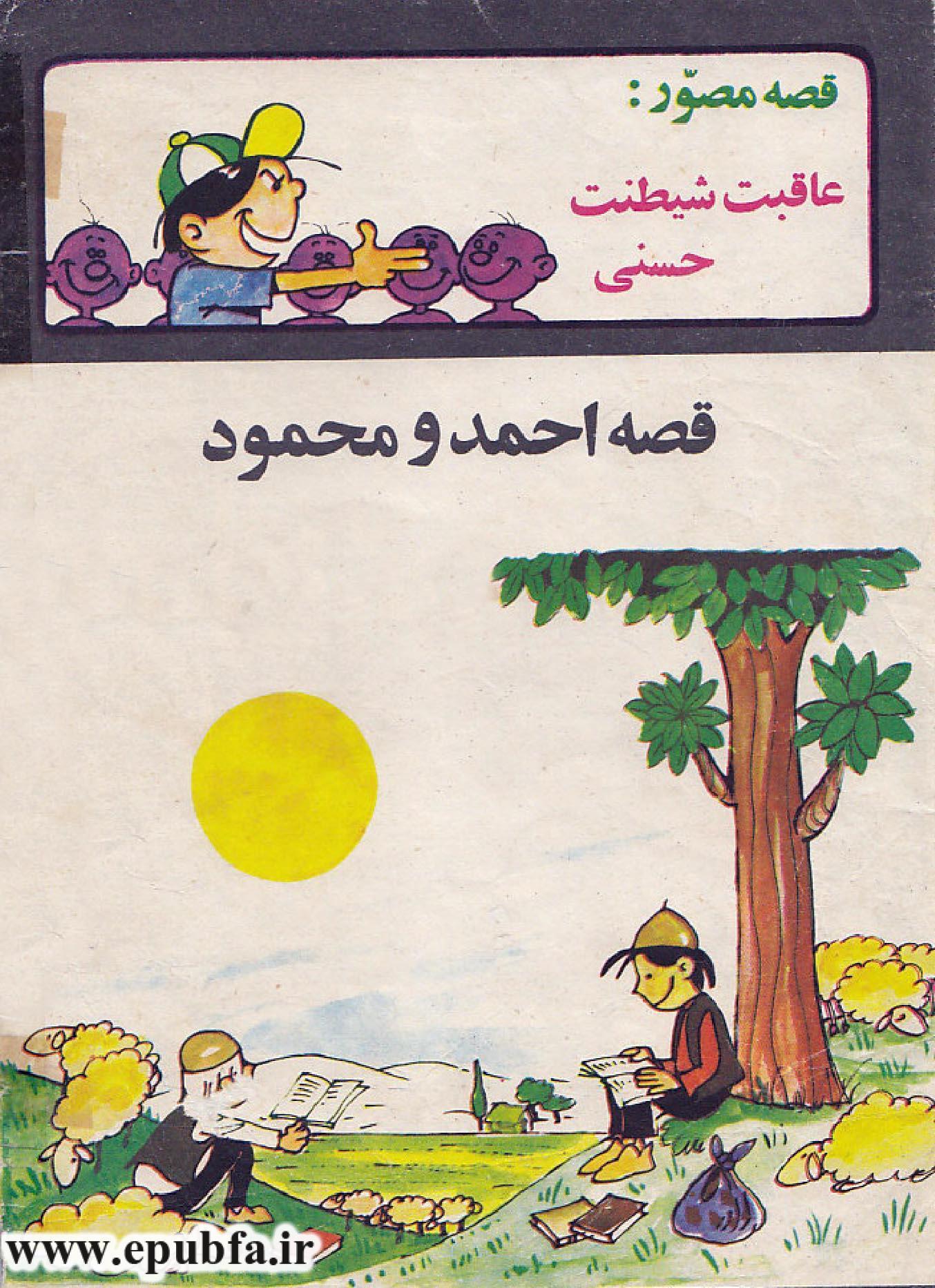 کتاب قصه کودکانه قصه احمد و محمود در سایت ایپابفا (1).jpg