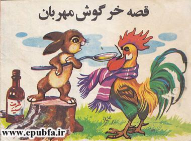 کتاب قصه کودکانه قصه خرگوش مهربان در سایت ایپابفا (1).jpg