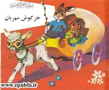 کتاب قصه کودکانه قصه خرگوش مهربان در سایت ایپابفا (3).jpg