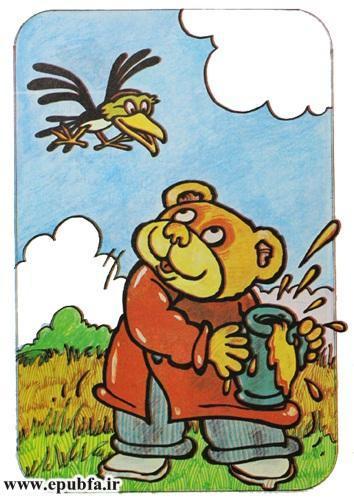 داستان مصور کودکانه خرس و کوزه عسل به صورت شعر کودکانه -سایت ایپابفا (6).jpg