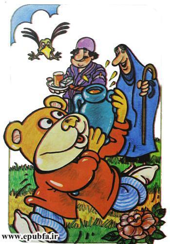 داستان مصور کودکانه خرس و کوزه عسل به صورت شعر کودکانه -سایت ایپابفا (10).jpg
