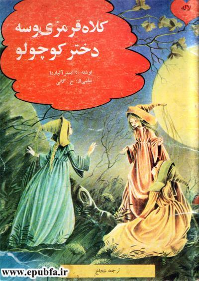 داستان مصور کودکانه شنل قرمزی یا کلاه قرمزی و سه دختر کوچولو در سایت ایپابفا (1).jpg
