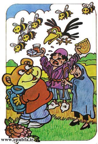 داستان مصور کودکانه خرس و کوزه عسل به صورت شعر کودکانه -سایت ایپابفا (14).jpg