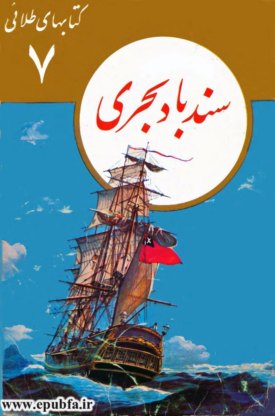 کتاب داستان ماجراهای سندباد بحری، کتاب قصه کودکان از مجموعه کتابهای طلائی در سایت ایپابفا (1).jpg