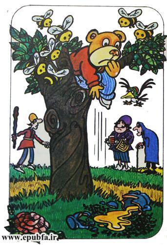 داستان مصور کودکانه خرس و کوزه عسل به صورت شعر کودکانه -سایت ایپابفا (16).jpg