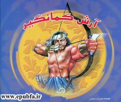 داستان مصور آرش کمانگیر و اساطیر ایران باستان در سایت کتاب ایپابفا (1).jpg
