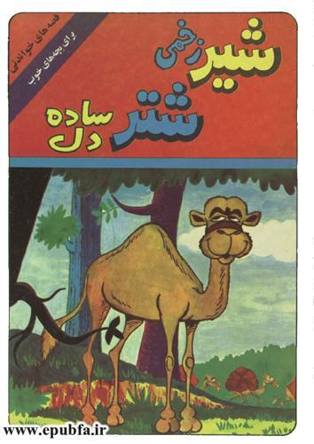 قصه کودکانه شیرزخمی و شتر ساده لوح -داستان کودکان -سایت ایپابفا (6).jpg