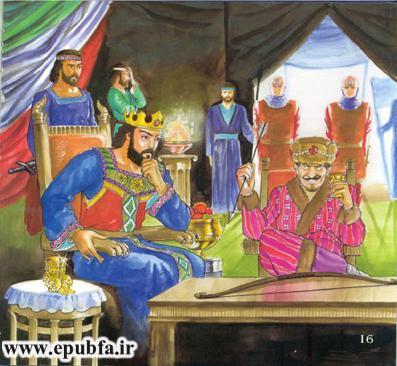 داستان مصور آرش کمانگیر و اساطیر ایران باستان در سایت کتاب ایپابفا (11).jpg