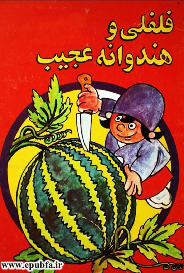 کتاب قصه مصور فلفلی و هندوانه عجیب- برای کودکان در ایپابفا (11).jpg