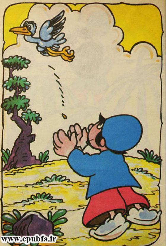 کتاب قصه مصور فلفلی و هندوانه عجیب برای کودکان در ایپابفا (5).jpg