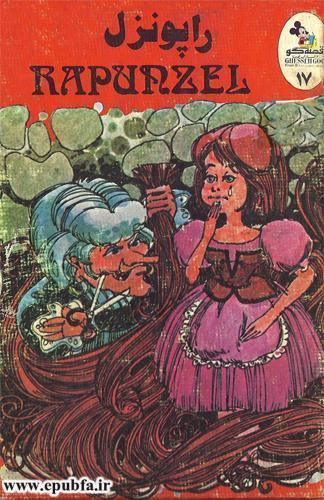 داستان کودکانه راپونزل دختر گیسو کمند زندانی در برج جادوگر (1).jpg