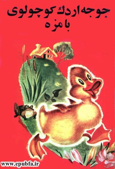 داستان مصور کودکان جوجه اردک کوچولوی بامزه و کتاب کودکان در سایت ایپابفا (1).jpg
