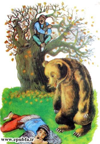 داستان مصور دوست بی وفا و خرس برای کودکان در ایپابفا (3).jpg