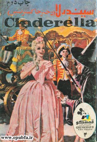 کتاب داستان مصور کودکان سیندرلا دختر خاکسترنشین ایپابفا (1).jpg