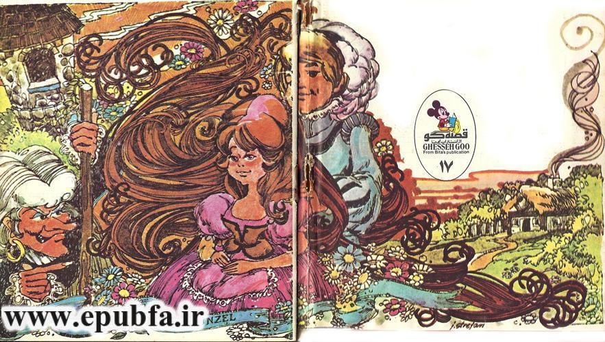 داستان کودکانه راپونزل دختر گیسو کمند زندانی در برج جادوگر (2).jpg