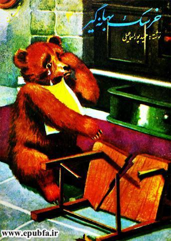 داستان مصورکودکان و کتاب قصه قدیمی خرسک بهانه گیر در ایپابفا (1).jpg