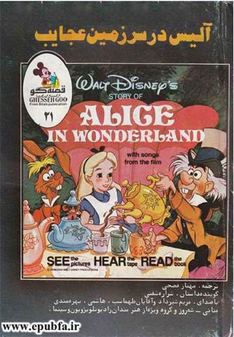 کتاب داستان قدیمی و داستان مصور آلیس در سرزمین عجایب برای کودکان ایپابفا (1).jpg
