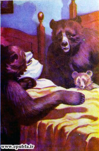 داستان مصورکودکان و کتاب قصه قدیمی خرسک بهانه گیر در ایپابفا (14).jpg