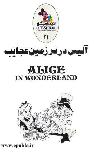 کتاب داستان قدیمی و داستان مصور آلیس در سرزمین عجایب برای کودکان ایپابفا (3).jpg