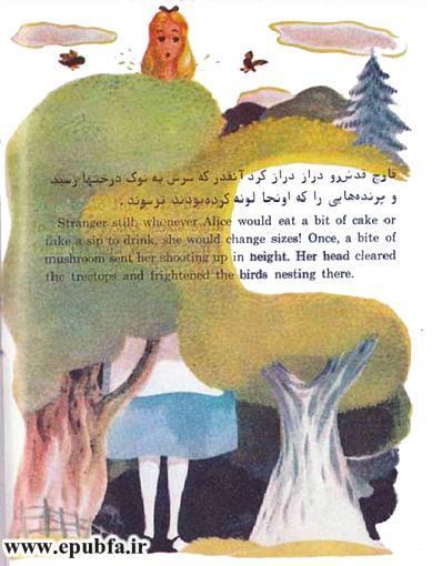 کتاب داستان قدیمی و داستان مصور آلیس در سرزمین عجایب برای کودکان ایپابفا (11).jpg
