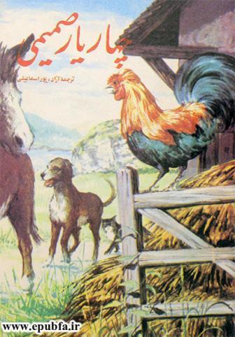 داستان قدیمی و کتاب مصور کودکان چهار یاری صمیمی درباره دوستی حیوانات در سایت ایپابفا (1).jpg