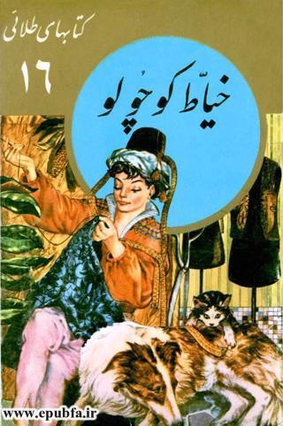 کتاب داستان قدیمی و داستان مصور خیاط کوچولو در مجموعه کتابهای طلائی ایپابفا (1).jpg