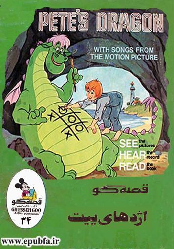 کتاب داستان قدیمی مصور اژدهای پیت برای کودکان ایپابفا (1).jpg