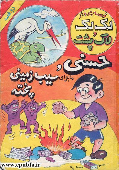 کتاب داستان مصور قدیمی قصه پرواز لک لک و لاک پشت  برای کودکان ایپابفا (1).jpg