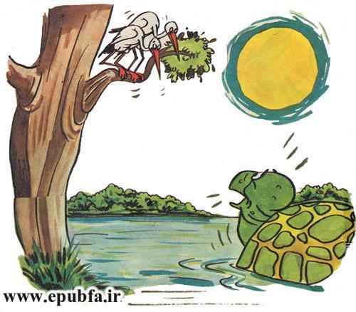 کتاب داستان مصور قدیمی قصه پرواز لک لک و لاک پشت  برای کودکان ایپابفا (5).jpg