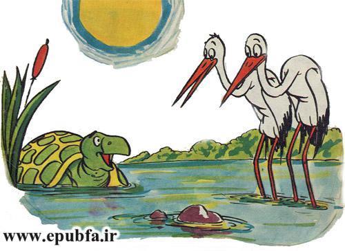 کتاب داستان مصور قدیمی قصه پرواز لک لک و لاک پشت  برای کودکان ایپابفا (6).jpg