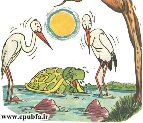کتاب داستان مصور قدیمی قصه پرواز لک لک و لاک پشت  برای کودکان ایپابفا (8).jpg