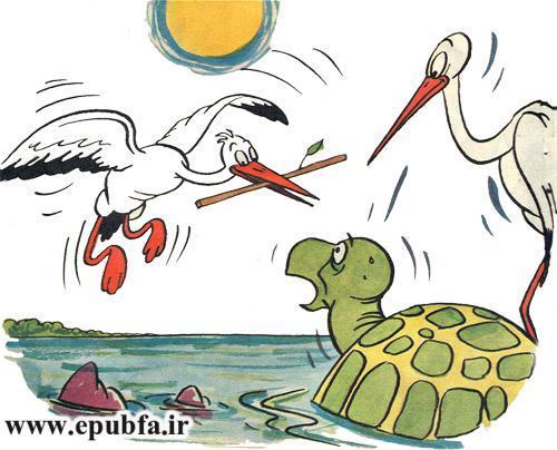 کتاب داستان مصور قدیمی قصه پرواز لک لک و لاک پشت  برای کودکان ایپابفا (9).jpg