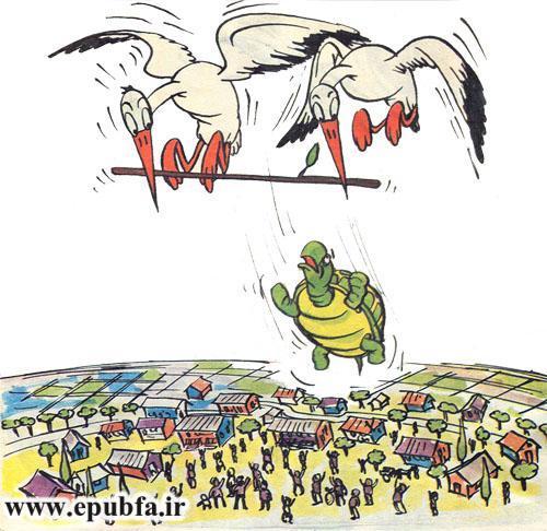 کتاب داستان مصور قدیمی قصه پرواز لک لک و لاک پشت  برای کودکان ایپابفا (12).jpg