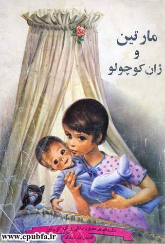 داستان کودکانه مارتین و ژان کوچولو-  آموزش  پرستاری و نگهداری از بچه ها -ایپابفا (1).jpg