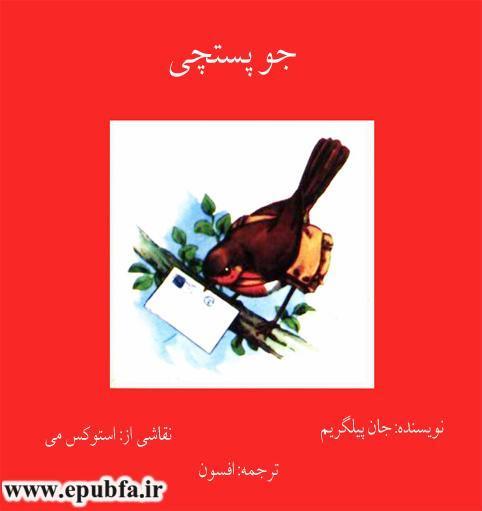 کتاب داستان مصور قدیمی جو پستچی پرنده سینه سرخ برای کودکان ایپابفا (13).jpg