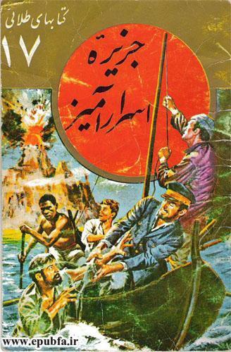 کتاب داستان قدیمی جزیره اسرارآمیز نوشته ژول ورن در کتابهای طلائی ایپابفا  (1).jpg