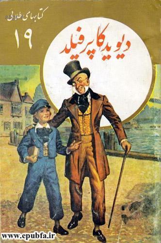 دااستان قدمی و کتاب مصور دیوید کاپرفیلد نوشته چارلز دیکنز برای کودکان ایپابفا (01).jpg