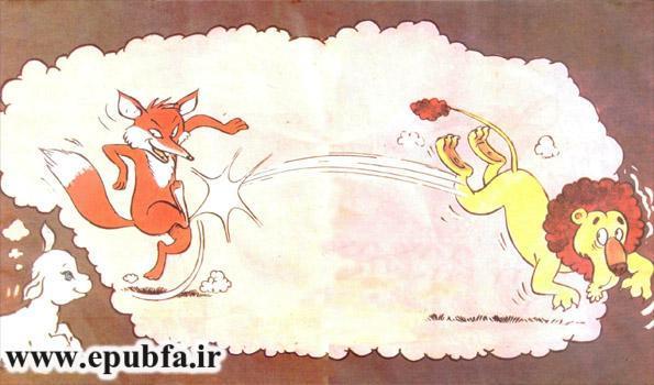 کتاب داستان مصور قدیمی بازی بزغاله وشیر کتاب داستان کودکان ایپابفا (9).jpg