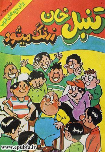 کتاب داستان مصور کودکان تنبل خان زرنگ می شود در ایپابفا (1).jpg