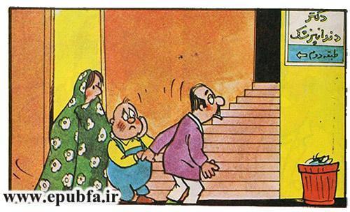 کتاب داستان مصور کودکان تنبل خان زرنگ می شود در ایپابفا (17).jpg