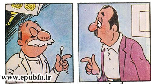 کتاب داستان مصور کودکان تنبل خان زرنگ می شود در ایپابفا (19).jpg