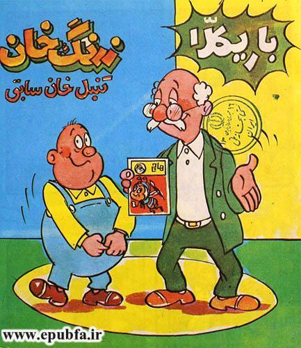 کتاب داستان مصور کودکان تنبل خان زرنگ می شود در ایپابفا (31).jpg