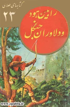 کتاب داستان قدیمی رابین هود و دلاوران جنگل از مجموعه کتابهای طلائی نوجوانان ایپابفا (1).jpg