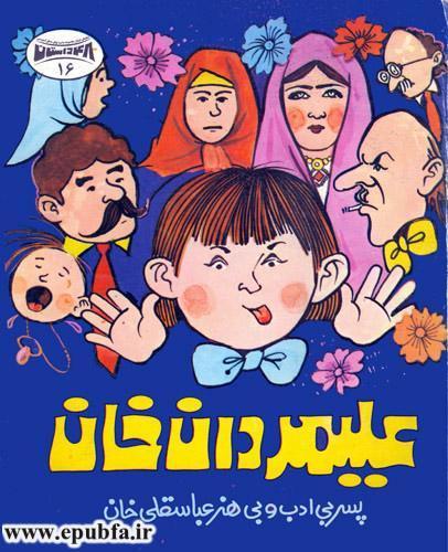 کتاب داستان مصور علیمردان خان پسر عباسقی خان برای کودکان ایپابفا (1).jpg