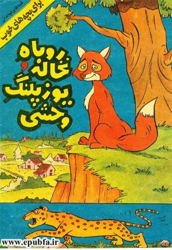 داستان کودکانه روباه نخاله و یوزپلنگ وحشی -قصه کودکان-سایت ایپابفا (1).jpg