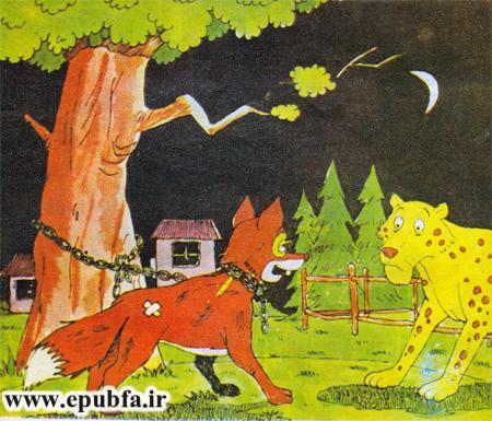 داستان کودکانه روباه نخاله و یوزپلنگ وحشی -قصه کودکان-سایت ایپابفا (6).jpg