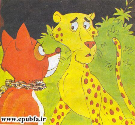 داستان کودکانه روباه نخاله و یوزپلنگ وحشی -قصه کودکان-سایت ایپابفا (7).jpg